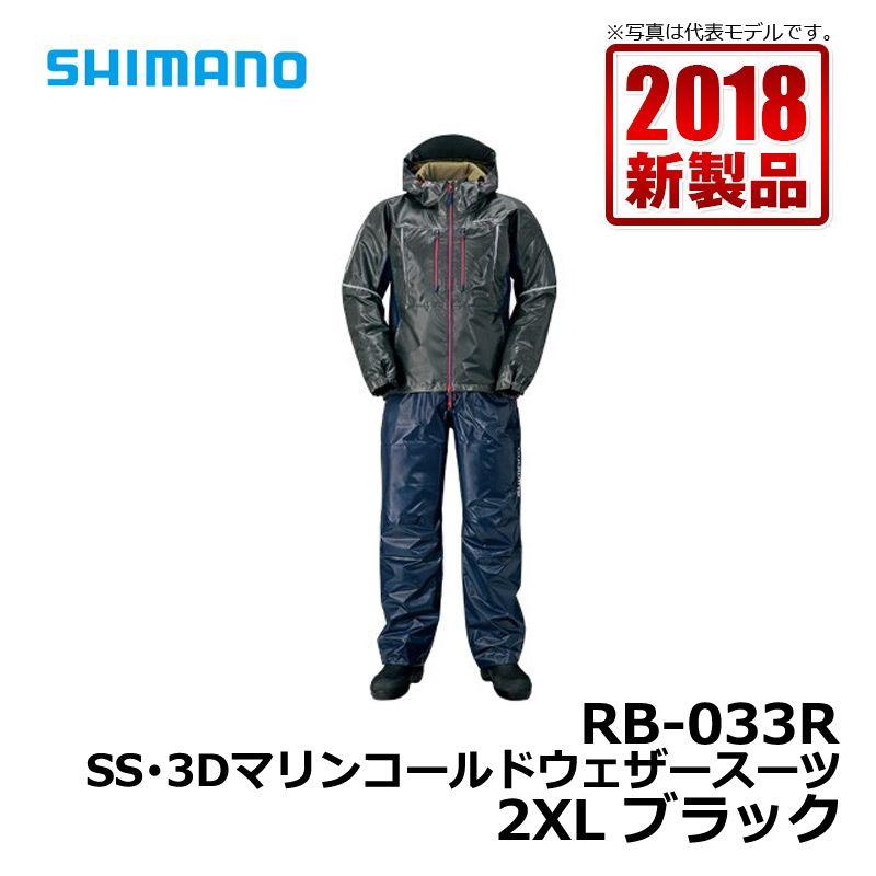 シマノ(Shimano) RB-033R SS・3Dマリンコールド ウェザースーツ ブラック 2XL / 釣り 防寒着 上下セット 船釣り
