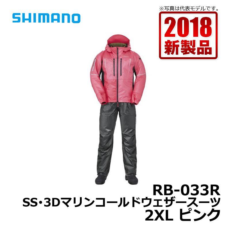 シマノ(Shimano) RB-033R SS・3Dマリンコールド ウェザースーツ ピンク 2XL / 釣り 防寒着 上下セット 船釣り