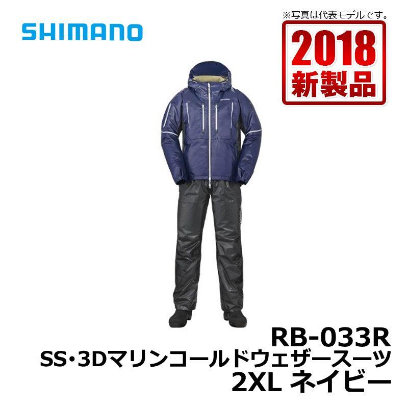 シマノ(Shimano) RB-033R SS・3Dマリンコールド ウェザースーツ ネイビー 2XL / 釣り 防寒着 上下セット 船釣り