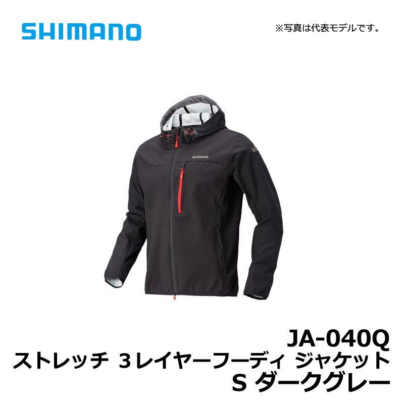 【お買い物マラソン】 シマノ ストレッチ3レイヤーフーディジャケット JA-040Q ダークグレー S / 防寒 ジャケット 釣り