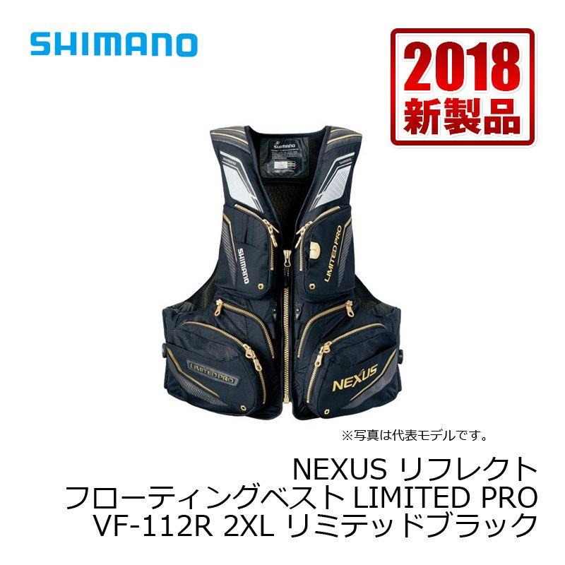 シマノ(Shimano) VF-112R NEXUS・リフレクトフローティングベスト LIMITED PRO LTDブラック 2XL / シマノ(Shimano) フローティングベスト リミテッド ライフジャケット