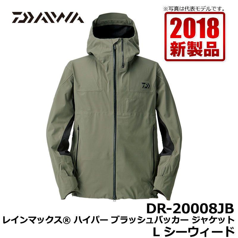 ダイワ(Daiwa) DR-20008JB レインマックスハイパー ブラッシュバッカー ジャケット シーウィード L / 釣り ウェア パーカ 透湿防水
