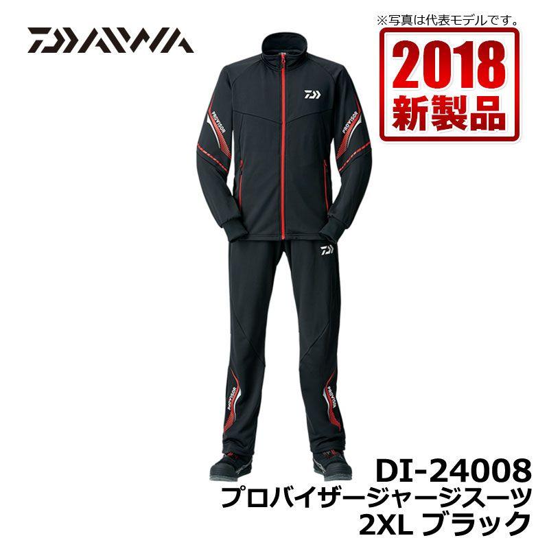 ダイワ(Daiwa) DI-24008 プロバイザージャージスーツ ブラック 2XL / 釣り 防寒 中着 ミドラー