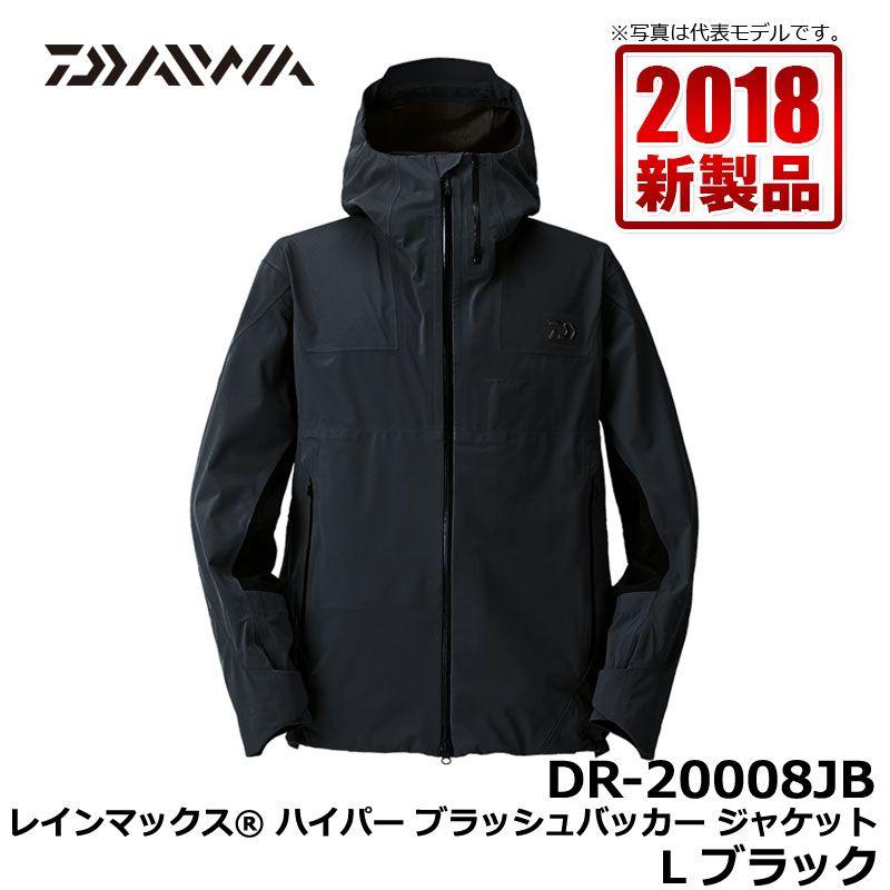 ダイワ(Daiwa) DR-20008JB レインマックスハイパー ブラッシュバッカー ジャケット ブラック L / 釣り ウェア パーカ 透湿防水