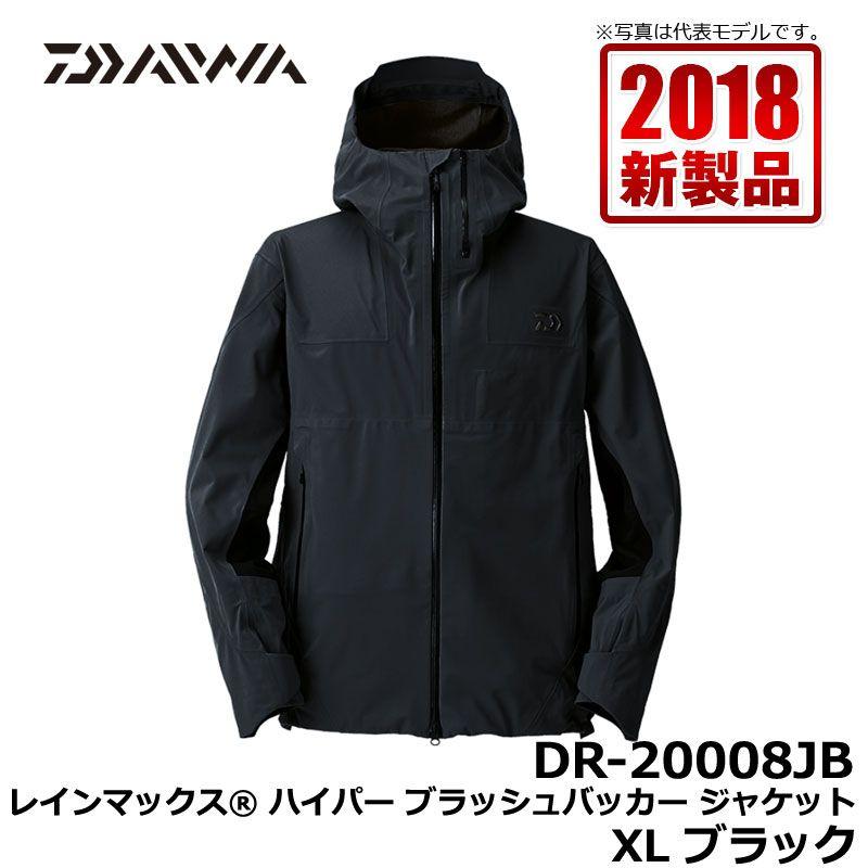 ダイワ(Daiwa) DR-20008JB レインマックスハイパー ブラッシュバッカー ジャケット ブラック XL / 釣り ウェア パーカ 透湿防水