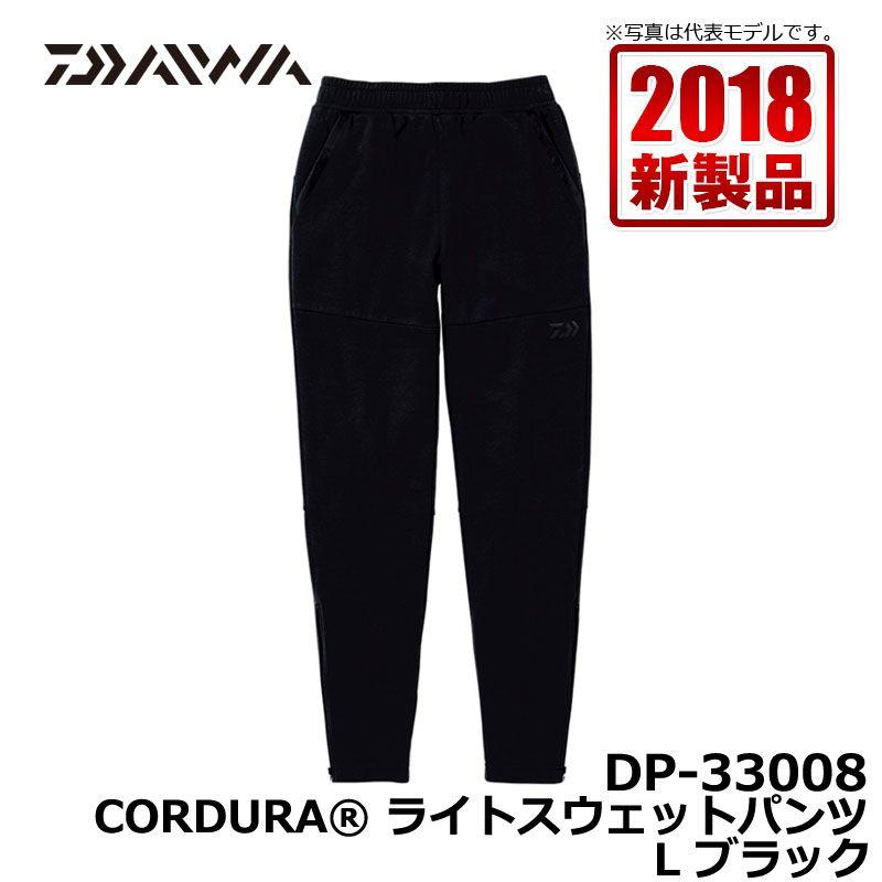 ダイワ(Daiwa) DP-33008 CORDURA ライトスウェットパンツ ブラック L / 釣り 防寒 パンツ ズボン