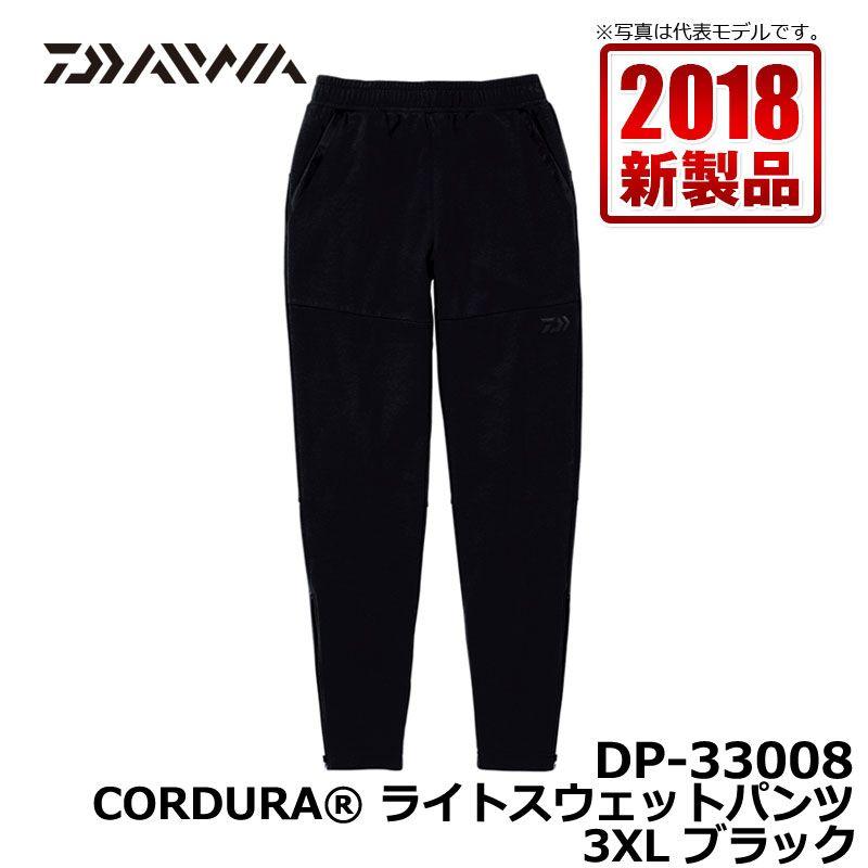 ダイワ(Daiwa) DP-33008 CORDURA ライトスウェットパンツ ブラック 3XL / 釣り 防寒 パンツ ズボン