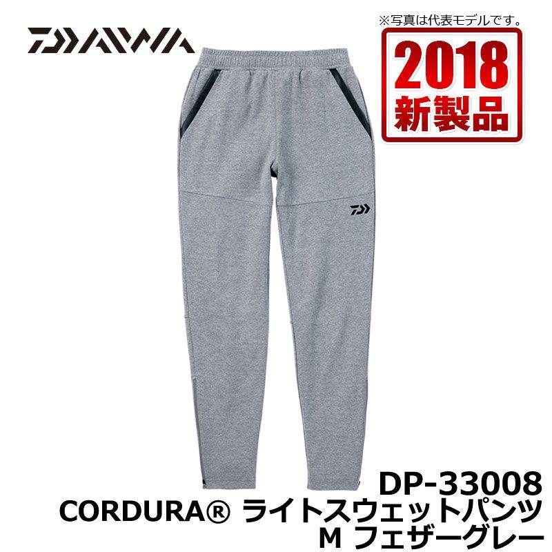 【お買い物マラソン】 ダイワ(Daiwa) DP-33008 CORDURA ライトスウェットパンツ フェザーグレー M / 釣り 防寒 パンツ ズボン