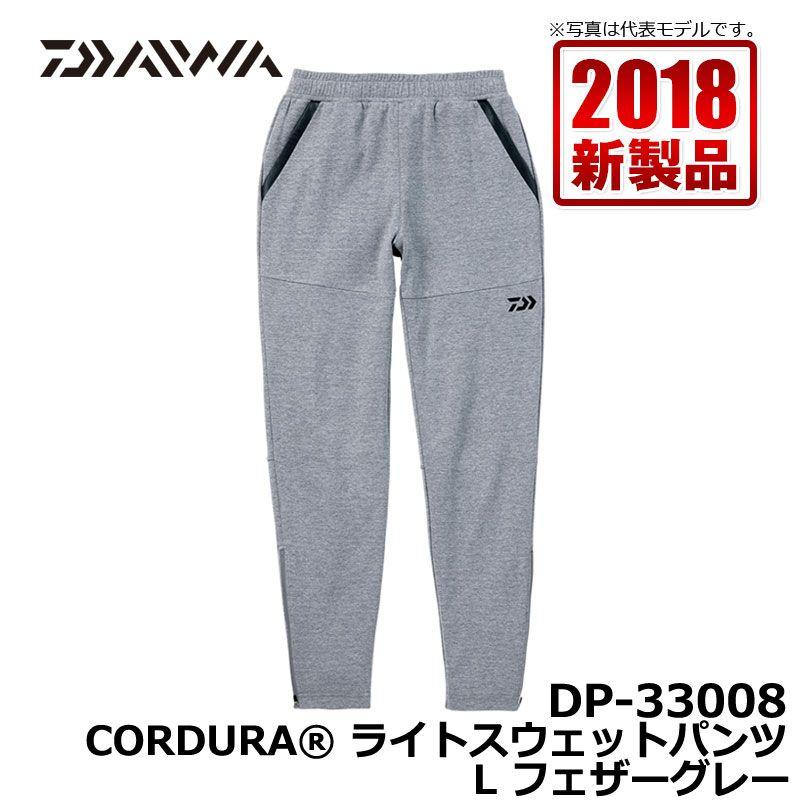 ダイワ(Daiwa) DP-33008 CORDURA ライトスウェットパンツ フェザーグレー L / 釣り 防寒 パンツ ズボン