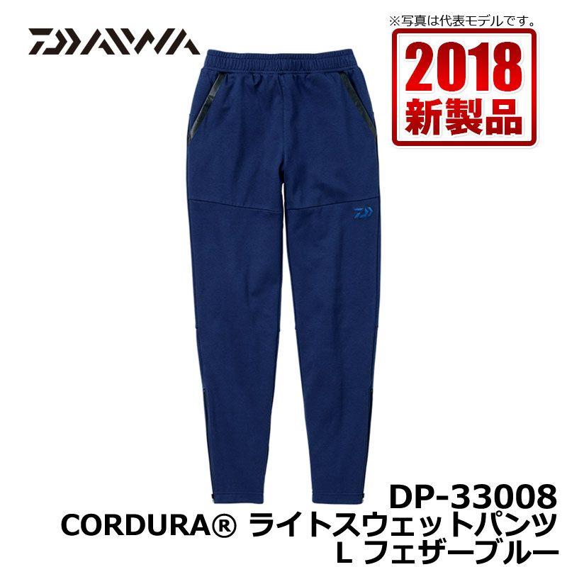 ダイワ(Daiwa) DP-33008 CORDURA ライトスウェットパンツ フェザーブルー L / 釣り 防寒 パンツ ズボン