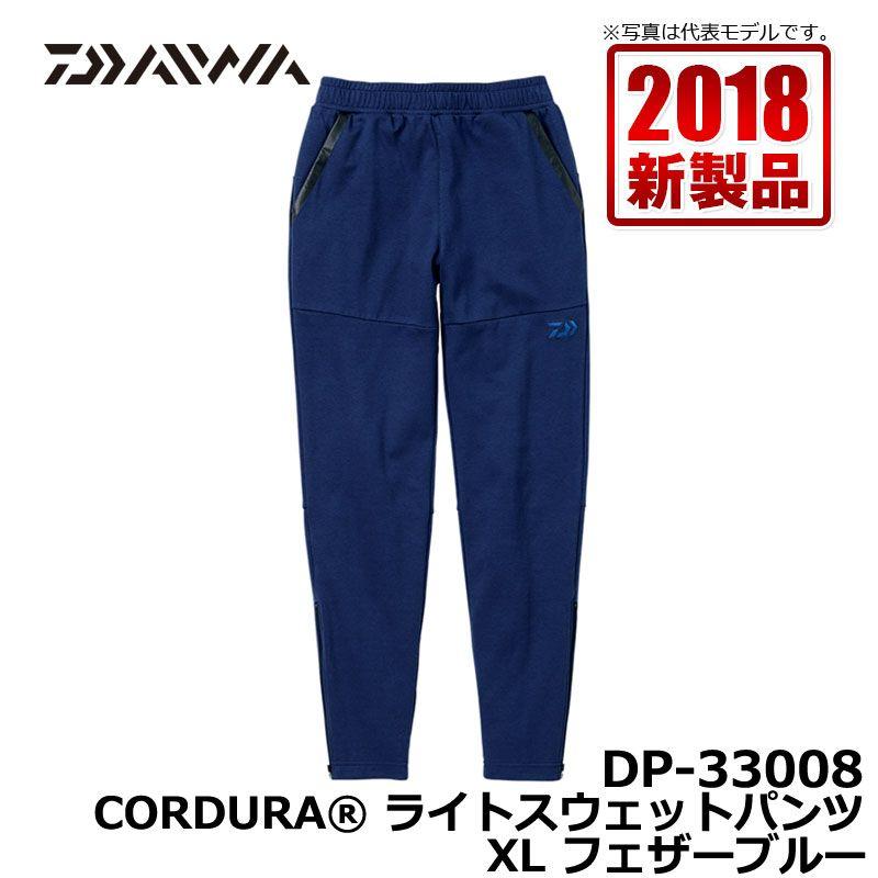 ダイワ(Daiwa) DP-33008 CORDURA ライトスウェットパンツ フェザーブルー XL / 釣り 防寒 パンツ ズボン