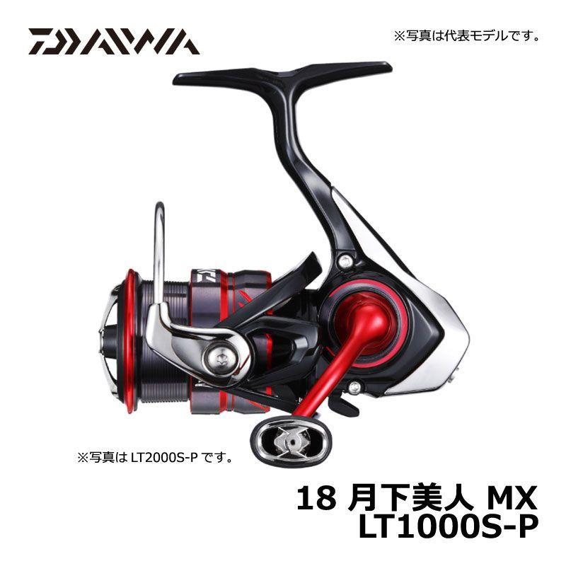 ダイワ(Daiwa) 18 月下美人 MX LT1000S-P / ライトソルト リール