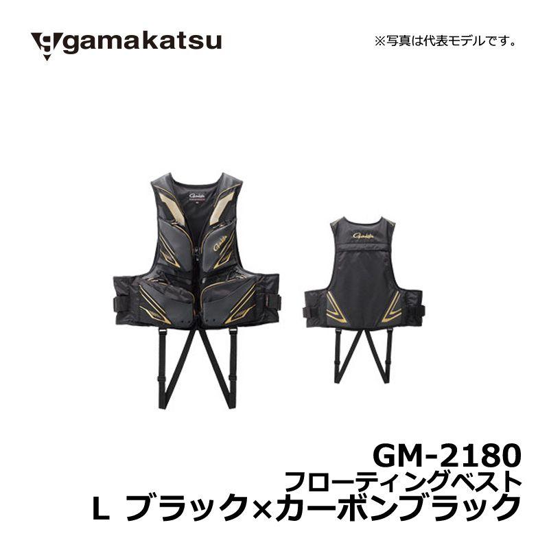 がまかつ GM-2180 フローティングベスト ブラックxカーボンブラック LL / 釣り 救命胴衣 ライフベスト 【お買い物マラソン ポイント最大44倍】