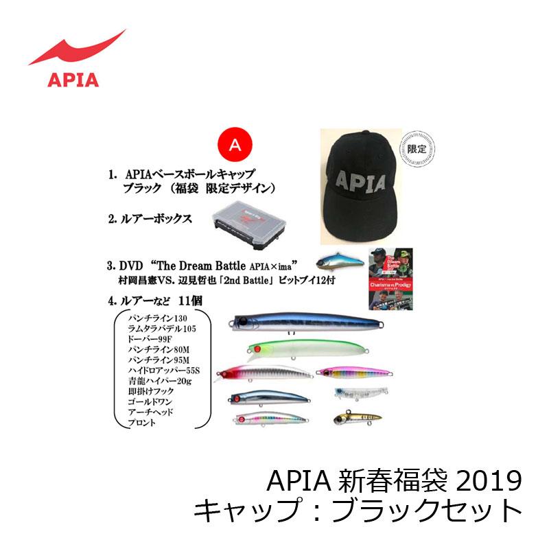 【お買い物マラソン】  アピア 2019APIA福袋 キャップ ブラック /ソルトルアー 福袋 帽子 ボックス 【キャッシュレス還元対象】