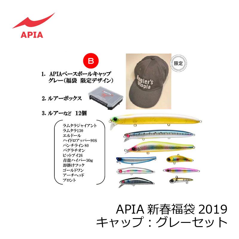 【お買い物マラソン】  アピア 2019APIA福袋 キャップ グレー /ソルトルアー 福袋 帽子 ボックス 【キャッシュレス還元対象】