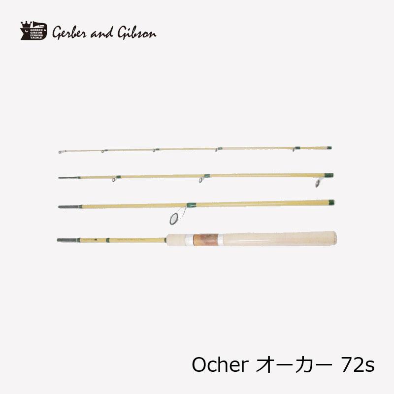 ドミクラフト ガーバー&ギブソン オーカー Ocher 72S-4p OC72S /ルアーロッド スピニング コンパクト 4ピース ツーリング 釣り 竿
