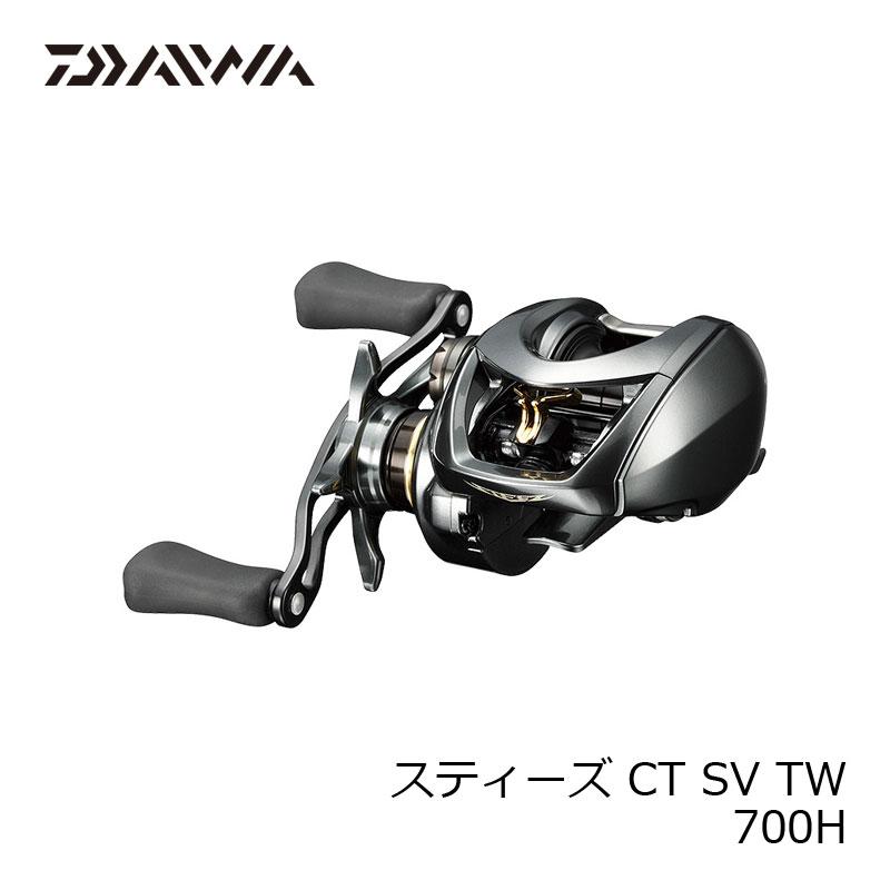 ダイワ スティーズ CT SV TW (STEEZ CT SV TW) 700H /ベイトリール 右巻き 6.3