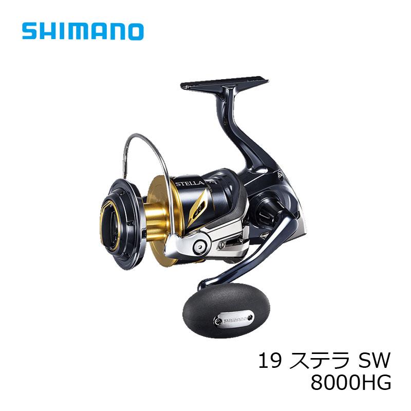 【予約受付中!!】シマノ 19 ステラ SW 8000HG /スピングリール ジギング ハイギア 2019年4月発売予定