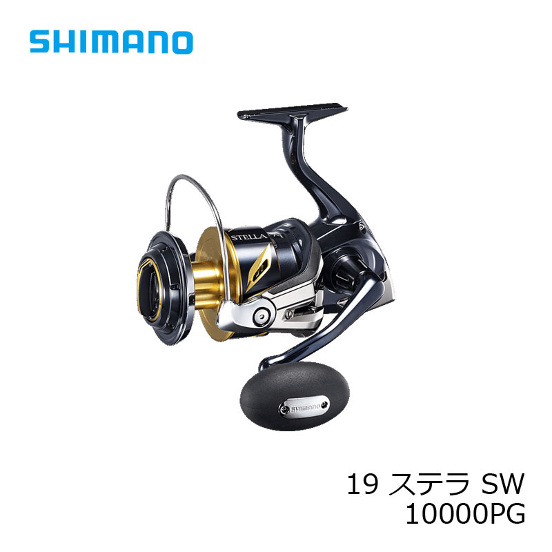 【お買い物マラソン】 シマノ 19 ステラ SW 10000PG /スピングリール ジギング パワーギア