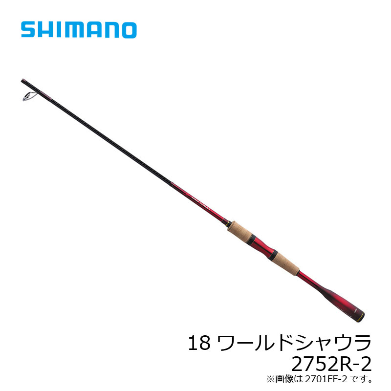 シマノ 18 ワールドシャウラ 2752R-2 /フリースタイル ルアーロッド バス スピニングロッド, ハズチョウ 86ff1079