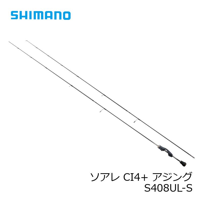 【お買い物マラソン】 シマノ ソアレ CI4+ アジング S408ULS