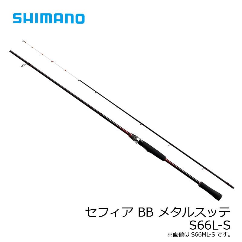 【お買い物マラソン】 シマノ セフィア BB メタルスッテ S66LS /ナマリスッテ イカメタル スピニング ロッド