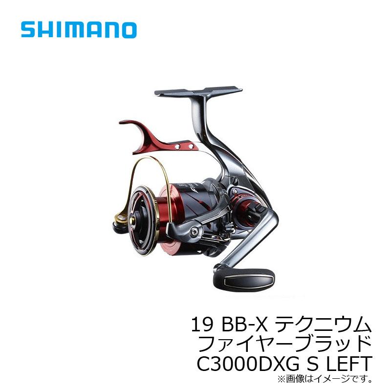 シマノ 19 BB-X テクニウム ファイアブラッド C3000DXG S LEFT / レバーブレーキリール 磯釣り スットブレーキ 左ハンドル 2019年8月発売予定
