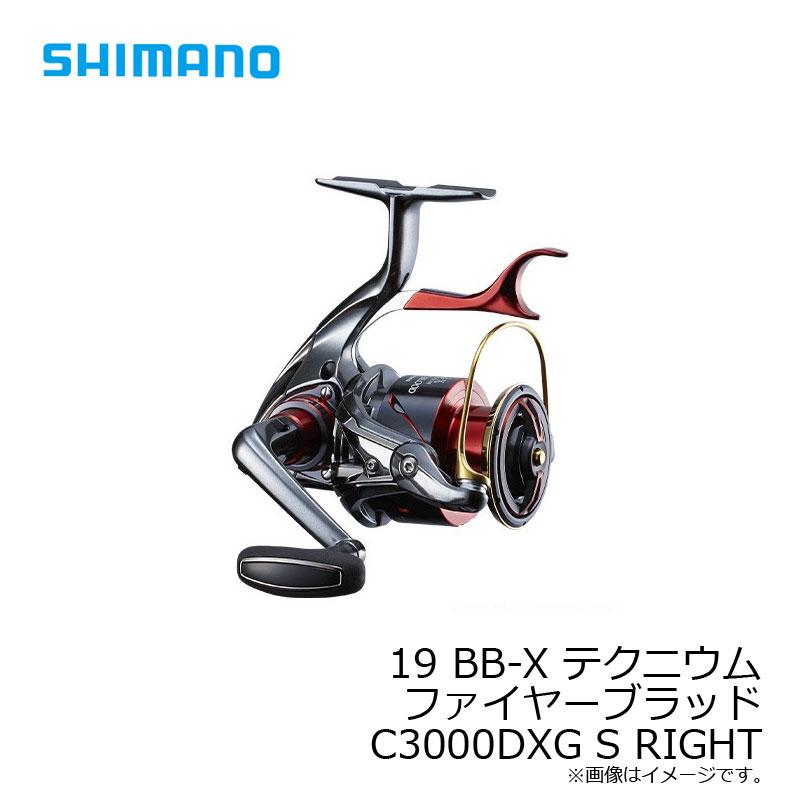 シマノ(Shimano) 19 BB-X テクニウム ファイアブラッド C3000DXG S RIGHT / レバーブレーキリール 磯釣り スットブレーキ 右ハンドル