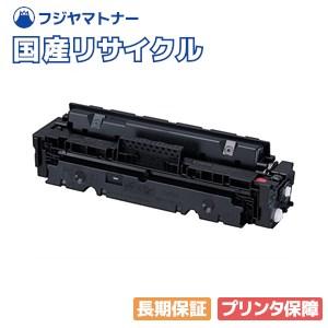 キヤノン Canon トナーカートリッジ046H CRG-046HMAG マゼンタ リサイクルトナー