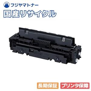 キヤノン Canon トナーカートリッジ046H CRG-046HBLK ブラック リサイクルトナー
