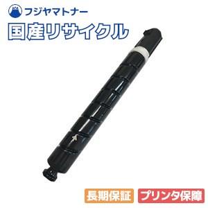 キヤノン Canon NPG-67 トナーカートリッジ イエロー リサイクルトナー