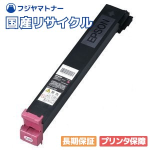 エプソン EPSON LPC3T13M マゼンタ 国産リサイクルトナー Offirio オフィリオ LP-M7500AS LP-M7500AP LP-M7500AH LP-S7500 LP-M7500FS LP-S7500PS LP-M7500PS LP-M7500FH LP-S7500R