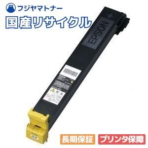 エプソン EPSON LPC3T13Y イエロー 国産リサイクルトナー Offirio オフィリオ LP-M7500AS LP-M7500AP LP-M7500AH LP-S7500 LP-M7500FS LP-S7500PS LP-M7500PS LP-M7500FH LP-S7500R