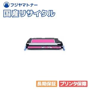 ヒューレット・パッカード HP Q7583A マゼンタ 国産リサイクルトナー Color LaserJet 3800dn Color CP3505dn