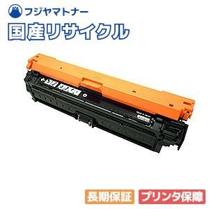 キヤノン Canon トナーカートリッジ999 BK ブラック CRG-999BLK リサイクルトナー