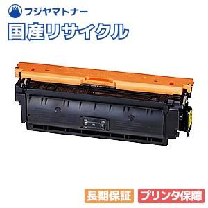 キヤノン Canon トナーカートリッジ040H イエロー CRG-040HYEL 国産リサイクルトナー 0455C001 Satera サテラ LBP712Ci