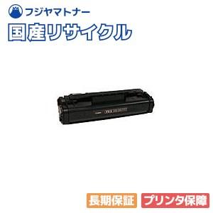 キヤノン Canon FX-3カートリッジ CRG-FX3 リサイクルトナー / まとめ買い4本セット