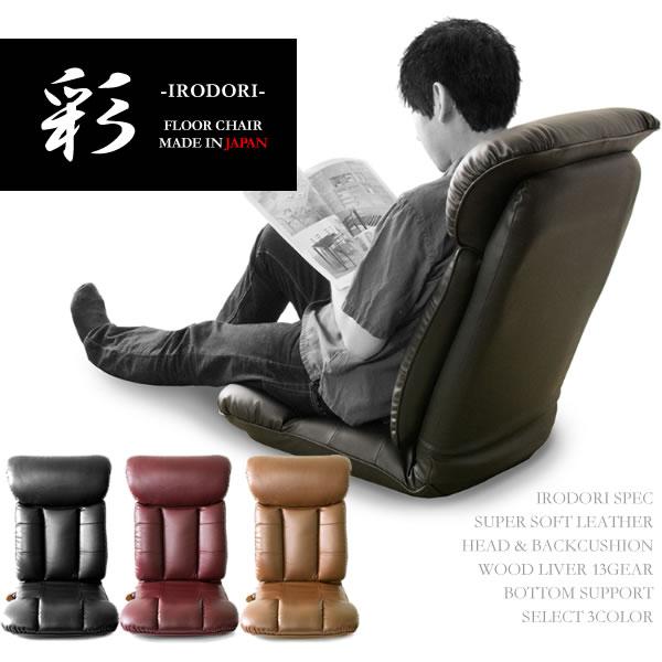 日本製 リクライニング 腰痛 ハイバック レバー スーパーソフトレザー座椅子 彩 合成皮革 おしゃれ レザー 和モダン ブラック ブラウン レッド 黒 赤