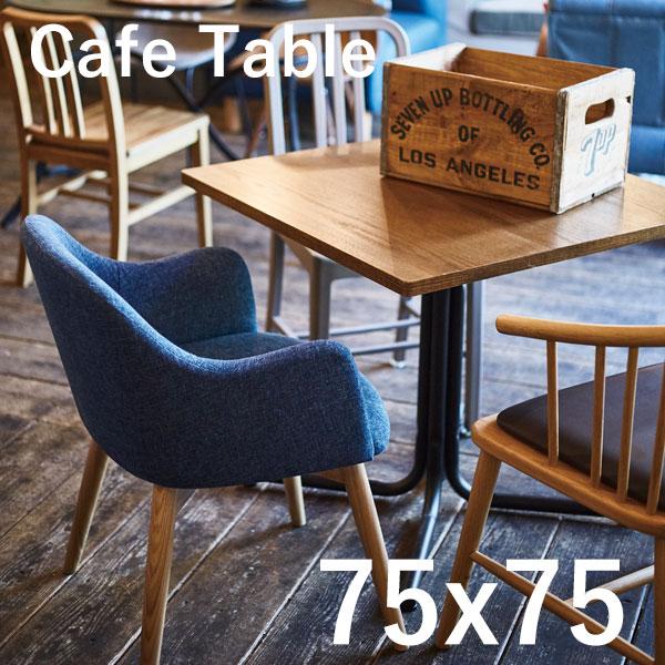正方形 カフェテーブル 幅75 奥行75 高さ67cm 木製 スチール ブラウン/ナチュラル