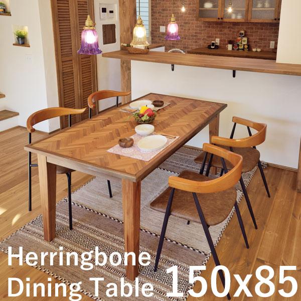 【日時指定不可】ヘリンボーン ダイニングテーブル 幅150cm 奥行き85cm 高さ72cm 天然木(アカシア) ラッカー塗装