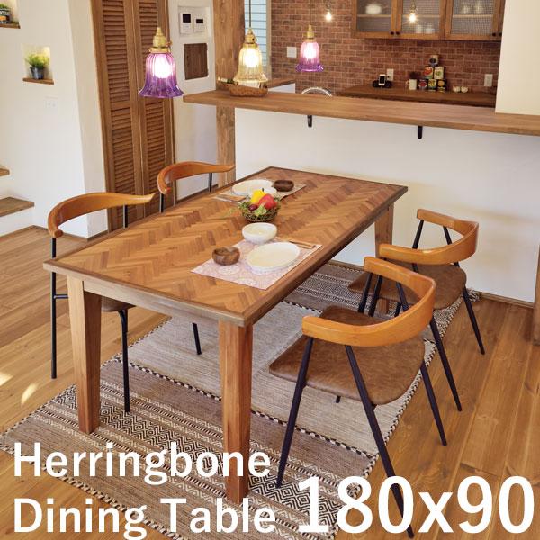 【日時指定不可】ヘリンボーン ダイニングテーブル 幅180cm 奥行き90cm 高さ72cm 天然木(アカシア) ラッカー塗装