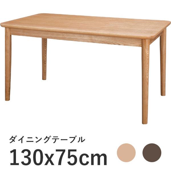 北欧テイスト ダイニングテーブル 幅130cm 奥行き75cm 長方形 カフェ ナチュラル ブラウン タモ 木製 アッシュ Moti 高さ64cm シンプル