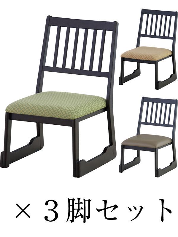 法事・法要・和室に法事チェア 3脚セット【スタッキングチェア】【積み重ね】【高座椅子】【いす】【イス】【和風】