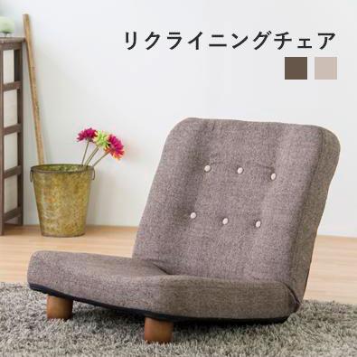 脚付き座椅子 スマート 幅65 奥行73-108 高さ58cm ブラウン/ベージュ