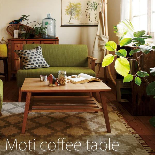 コーヒーテーブル 幅80cm 奥行44cm 高さ39cm ナチュラル/ブラウン