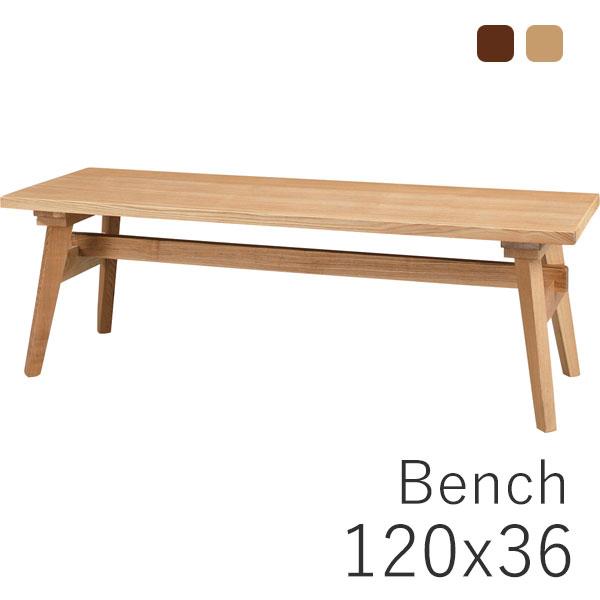 Moti ベンチ 120×36cm【木製】【ベンチチェア】【ダイニングベンチ】【アッシュ】【タモ】