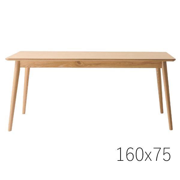 北欧調 アッシュ突板ダイニングーテーブル 幅160 奥行75 高さ69cm 木製 ナチュラル
