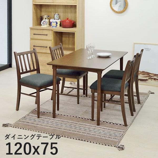ダイニングテーブル 単品 幅120cm 奥行き75cm 高さ70cm ブラウン