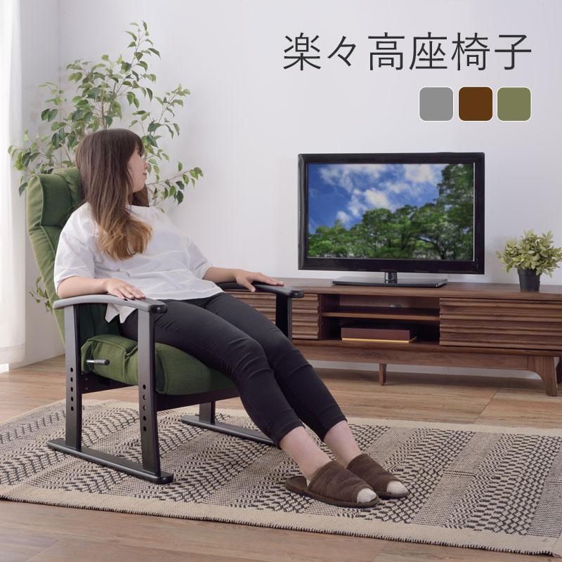 楽々高座椅子 幅58 奥行60 高さ99cm 木製/ファブリック グレー/グリーン/ブラウン