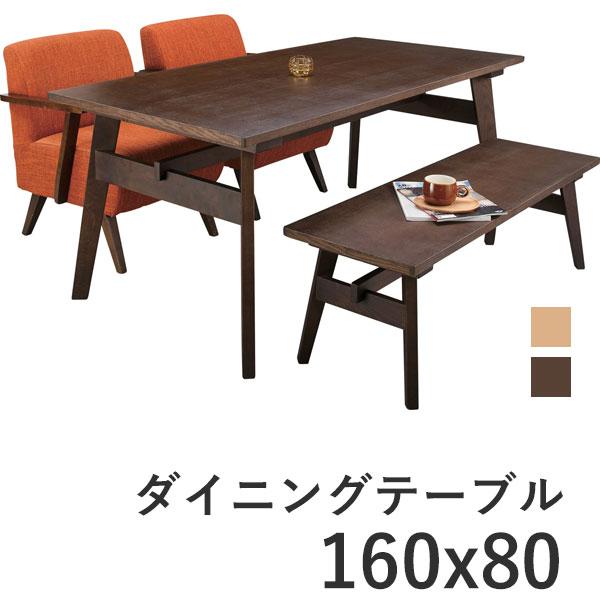 【テーブル単品】Moti ダイニングテーブル 160×80cm 木製 ナチュラル/ブラウン